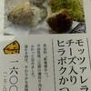 平田牧場 庄内空港店で、ランチ「ハッピータイムは時間変更されていました!」