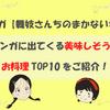 【舞妓さんちのまかないさん】美味しそうなお料理TOP10をご紹介!実際に作ってみた物も!【マンガ】