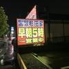 杉田家 千葉店