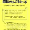 国語なやんでるた~る特別編・『大造じいさんとがん』授業報告&交流会