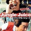 ジャングル・ジュース|あらすじ感想【韓国映画】