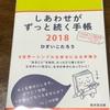 【新しい手帳】2018年はハッピーな年にしたいの。