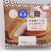 ブランなしで甘くて低糖質なホイップクリーム 内容量54g 糖質8.8g 北海道チーズのふんわりサンド ローソン