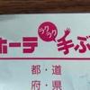 環七方南町店ドンキホーテの配送