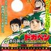 あの人気漫画が46年で遂に完結!😭野球漫画「ドカベン」!!👏👏