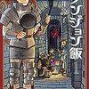 【コミック】ダンジョン飯(現在8巻)