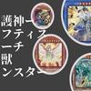 「守護神ーネフティス」でデッキサーチできる鳥獣族・星8モンスター10選!!