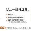 住宅ローンの仮審査を申し込んでみた。ソニー銀行か、三井住友信託銀行か