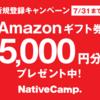 【検証】元語学学校スタッフが大人気ネイティブキャンプに潜入調査!