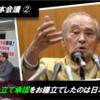 暗躍する日本会議 ② 埋め立て承認のあの日、仲井眞の知事公室にいたのは日本会議だ !