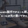 web製作でのメール術「メールは先に書いておく」