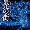68冊め 「青光の街」 柴田よしき