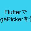 FlutterでImagePickerを使う