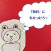 【独女とお金】独身のマンション購入・無料の不動産セミナーには行くな!!!