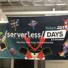 ServerlessDays Tokyo 2019参加記