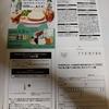 【6/30】サントリー ボス ねこねこ食パンが当たるキャンペーン【レシ/はがき】