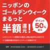 メルペイ 4/26~5/6にiD/QRコード支払いで50%還元!なんとセブンイレブン利用だと70%還元!!(要本人確認)