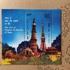 インドの記念切手
