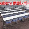 株オフ会レポート 名古屋で二度目の株オフ会 KabuBerryに初参加。