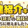 ポイントインカム新規登録キャンペーン!最大750円分もらえる!