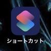 iPhoneだけでAPI実行!!「ショートカット」アプリを試してみた