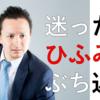 ひふみプラスの基準価額が4万円突破!初心者のヒーローに違いない!