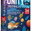 Unityゲーム プログラミング・バイブル 2nd GenerationのC#の章を執筆しました