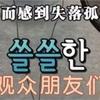 韓国語の動画をチューゴク語で…💫( •_•˘ )