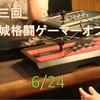 第3回宮城格闘ゲーマーオフ会について(06/24)