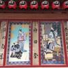 三月大歌舞伎 夜の部「於染久松色読販」「神田祭」3/18