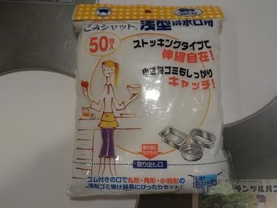【便利生活】お風呂・台所の排水溝のゴミを触らずに取る!水切りネット ゴミシャット使って見た!