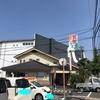 小倉北区のデカ盛りうどん、更新うどんに行って来ました!