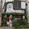 【練馬】麺処 まるよし商店