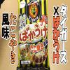 大阪名物小さなばかうけ たこ焼き風味(Befcoベフコ栗山米菓)、阪神タイガースコラボ