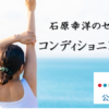 セレクトショップ『コンディショニング厳選店』オープン!