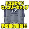 【パズデザイン】フロント部分にロゴが入った「ヒッコリーキャップ」通販予約受付開始!