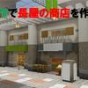 マイクラで長屋の商店を作る [Minecraft #73]