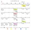 7月のバレエ&ヨガレッスンスケジュール(スタジオ・オンライン)