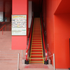 名古屋・御園座の赤いエスカレーター