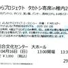 タカトシ寄席in稚内2017