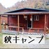 【キャンプ】那須塩原の秋キャンプは紅葉が最高だった