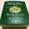 【神奈川みやげ】箱根ラスク 抹茶チョコレートラスク (グランリヴィエール箱根)