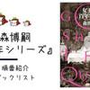 【森博嗣】『百年シリーズ(M&Rシリーズ)』の順番とあらすじを紹介するよ!【全3作品】