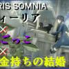 【CINERIS SOMNIA(キネリス・ソムニア)】#14 オフィーリア×鬼ごっこ×金持ちの結婚【ぽてと仮面】