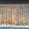 近江商人発祥の地、近江八幡市を観光してきた。