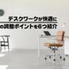 【デスクワークが快適に】椅子の調整ポイントを6つ紹介|肩こり・腰痛対策に