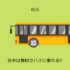 台中では無料でバスに乗れます‼