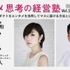 【ポケモンGO】須賀さんの講演会にいってきました!