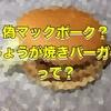 【マクドナルド新商品/しょうが焼き】マックポークの下位互換?