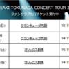 コンサートツアー2018 開催決定!